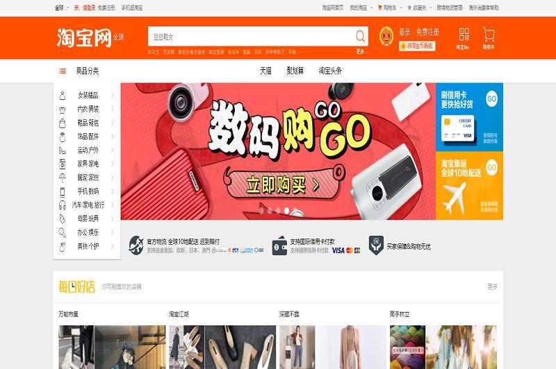 Taobao là trang thường được mọi người lựa chọn để nhập bán hàng online do sự đa dạng và phong phú về nguồn hàng